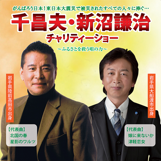 Goodluck Promotion | Official Site / 2012/09/07 千昌夫・新沼謙治 ...